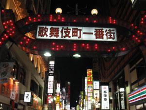 歌舞伎町一番街blog01