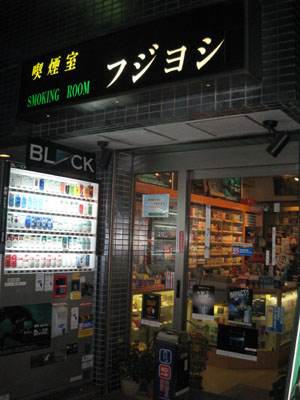 喫煙室blog01