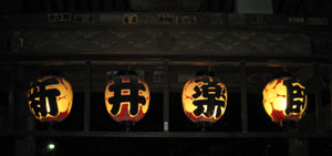 新井薬師blog02