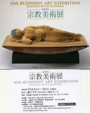 45回宗教美術展blog
