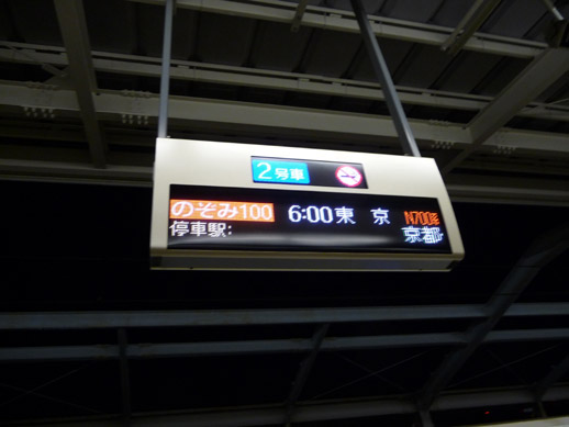 新大阪始発の新幹線