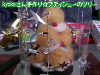 kyokoさんプレゼント_03
