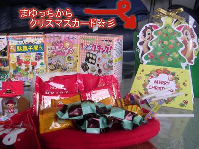 まゆっち☆クリスマスカード