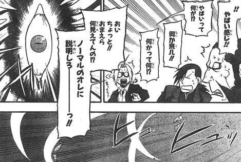 鋼の錬金術師 第86回 「闇の使者」_s (5)