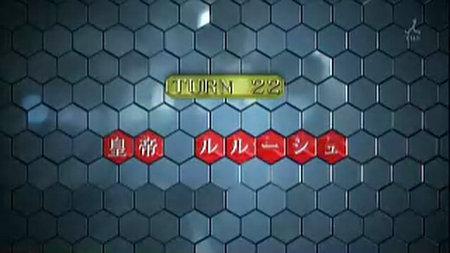 コードギアス -反逆のルルーシュ- R2 第22話 「皇帝 ルルーシュ」_s