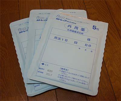 20081029湿布