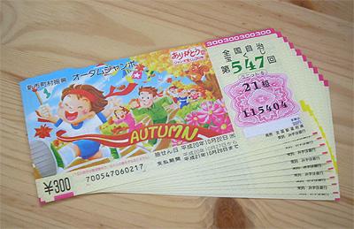 20081106宝くじ
