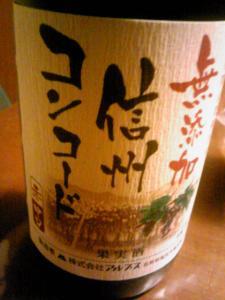 「無添加信州コンコード」アルプス(長野)