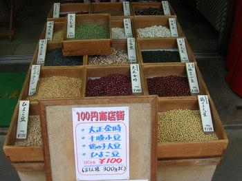 お米屋さんの豆