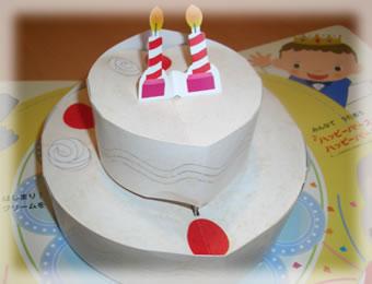 飛び出す本 ケーキ