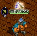 kuro-an