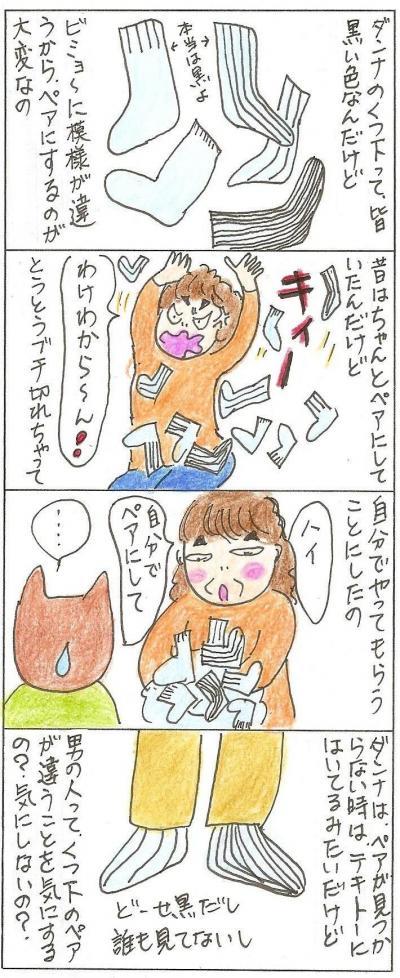 主婦田B子・靴下は浮気性
