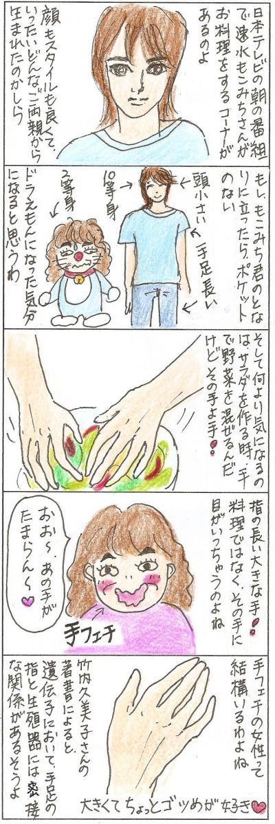 主婦・B型の手フェチと生殖器.jpg