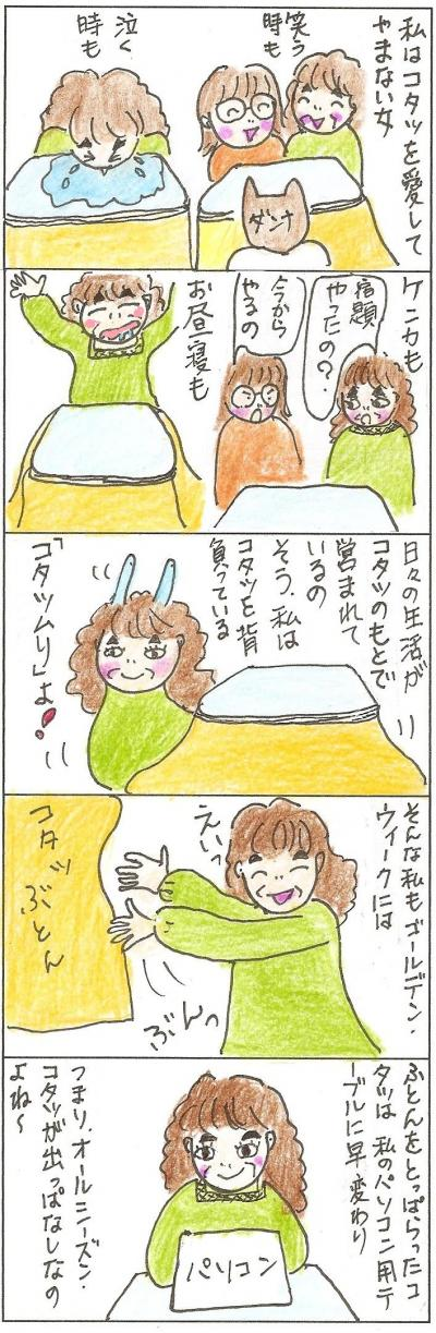 B型主婦アイ・ラブ・コタツ