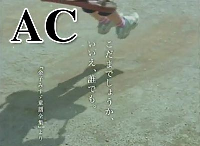 AC.jpg