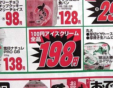 nattokuikan3.jpg