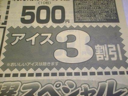 nattokuikan4.jpg