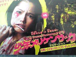 少年メリケンサック前売り券&DVD
