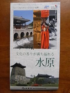 水原日本語観光案内書