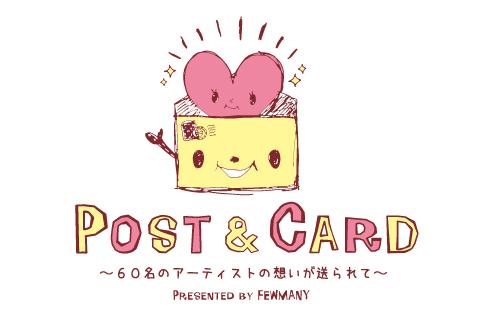 POST&CARD