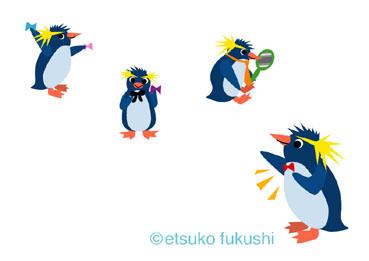 私の分 ペンギン2