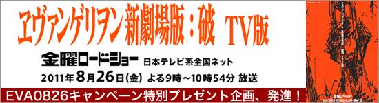 top-bnr-eva0826.jpg