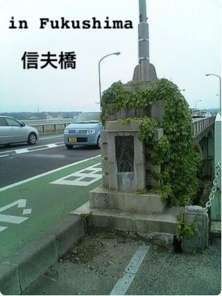 福島県福島市 信夫橋