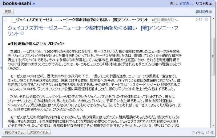 Google リーダー (899).jpg