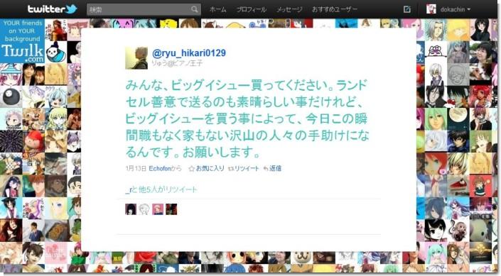 Twitter - @りゅう@ピアノ王子- みんな、ビッグイシュー買ってください。ランドセル善意 ....jpg