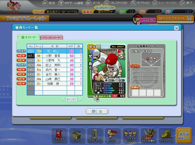 2011y04m10d_110920384.jpg