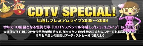 EXILE_CDTV.jpg