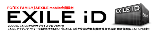 EXILE_id.jpg