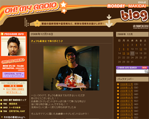 exile_makidai1217.jpg