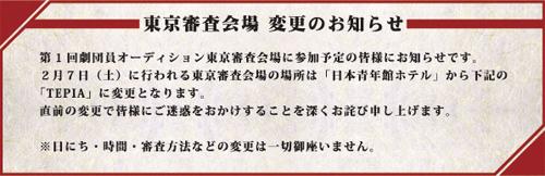 exile_tokyo.jpg
