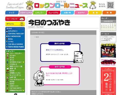 exile_tsubuyaki.jpg