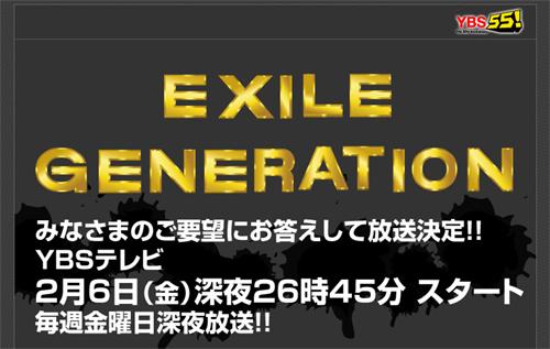 exilegeneration_yamanashi.jpg