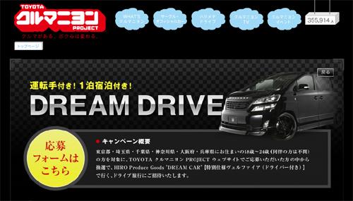 exilehiro_dreamcar.jpg