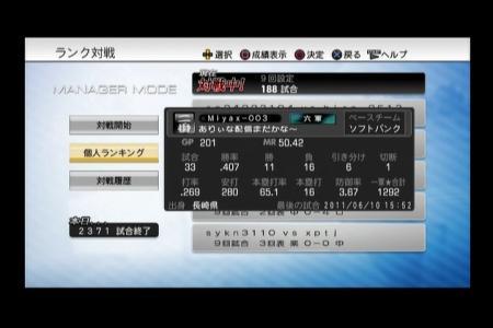 プロスピ2011オンライン①