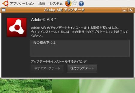 an_AIRSelfUpdate.jpg