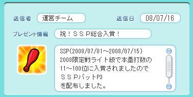 SSPバットP3