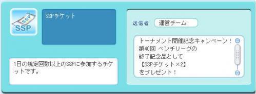 SSPチケット×2