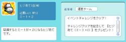 対COM戦クリアボーナス!