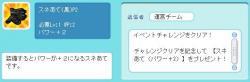 対COM戦クリアボーナス!②