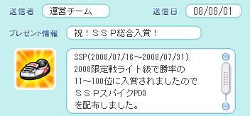 SSPスパイクPD3