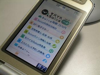 モバイルSuica(アプリはVer.3)で電車を利用。
