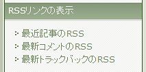 RSSリンクの表示