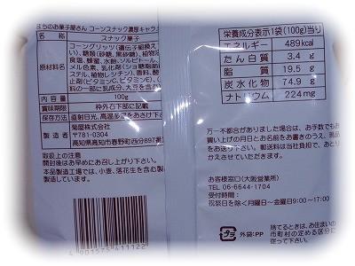 P7210243.jpg