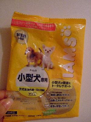 lAMS子犬用チキン1