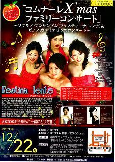 浦和のクリスマスコンサート