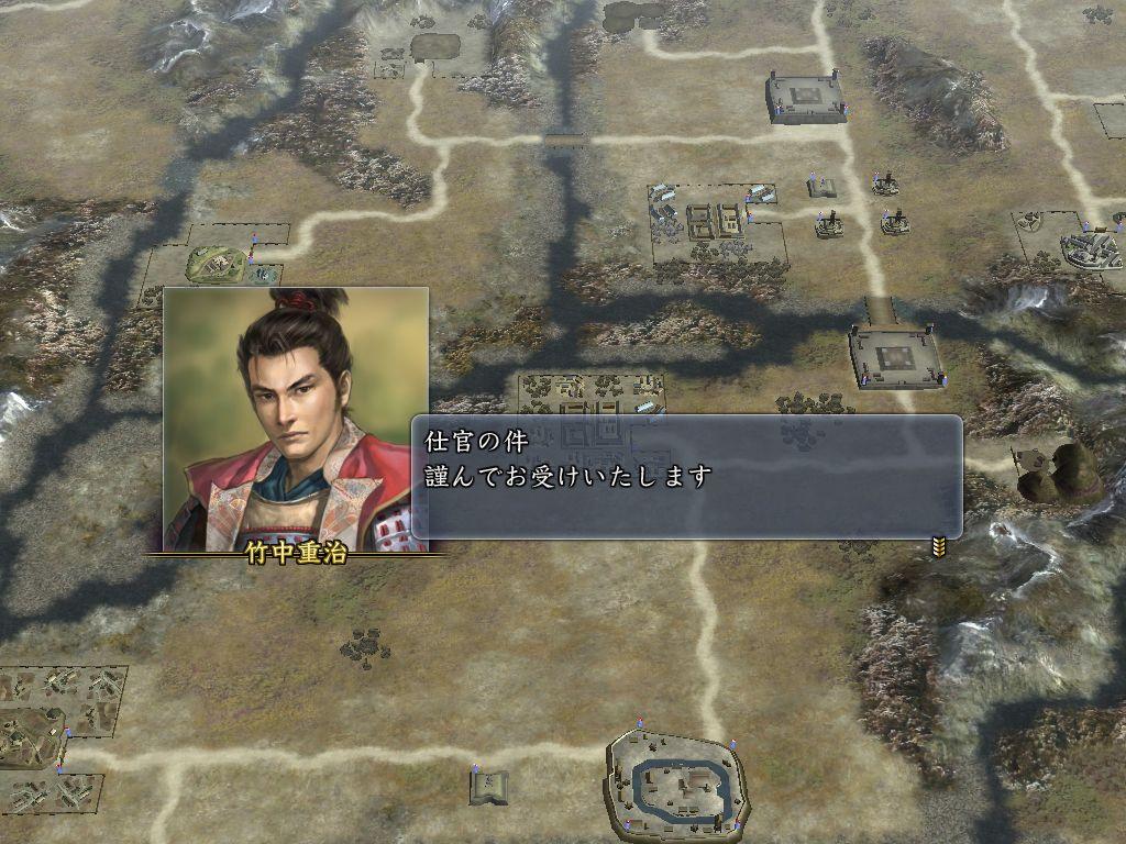 天才 軍師